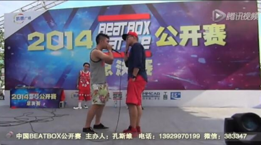 中国beatbox公开赛总决赛Ah Mao vs Zhang Ze